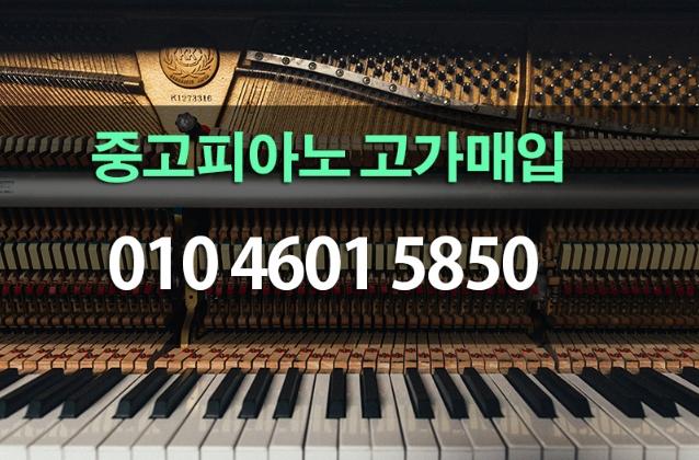 중고피아노매입_신영피아노.jpg